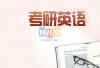 杨亮考研5500词汇(完结)-悄悄变学霸-有儿女|学霸|神兽|学霸笔记