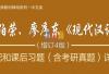 现代汉语笔记和课后习题(含考研真题)详解.pdf-有儿女|学霸|神兽|学霸笔记