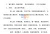 初中语文阅读理解万能答题模板.pdf-学霸养成-有儿女 学霸 神兽 学霸笔记
