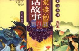 《孩子最爱读的中国神话故事》-全彩插图精装排版-有儿女