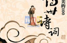中国最美的100首传世诗词.epub-有儿女