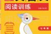 初中语文课外文言文阅读训练7-9年级-悄悄变学霸-有儿女 学霸 神兽 学霸笔记
