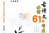 统编版古诗文课标必背61篇7-9年级初中语文-悄悄变学霸-有儿女 学霸 神兽 学霸笔记